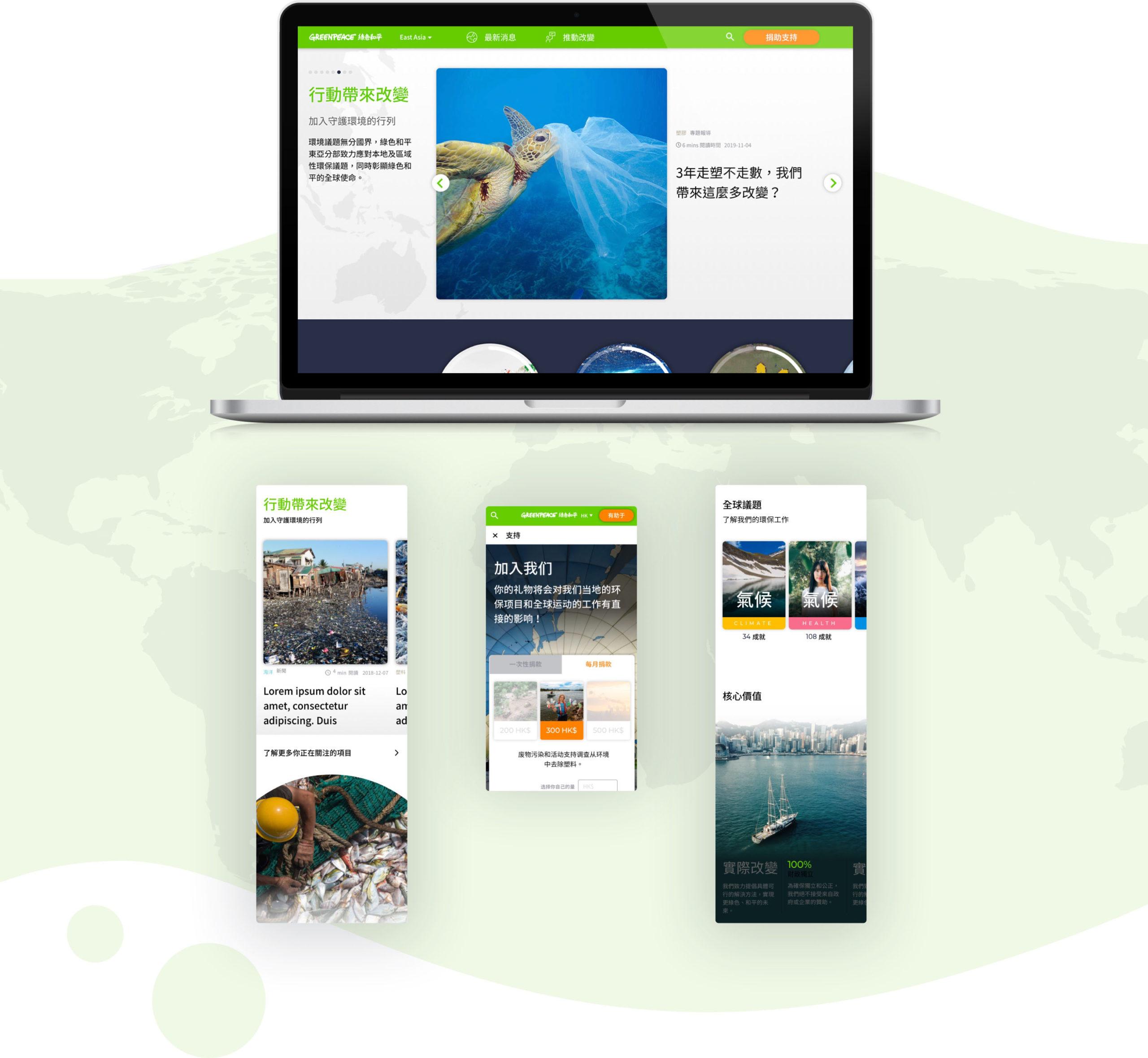 image of responsive website greenpeace hong kong